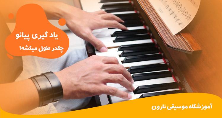 یادگیری پیانو